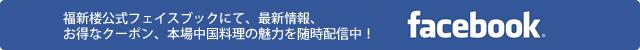 福新楼公式フェイスブック
